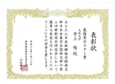 表彰状(開発・井上).jpg