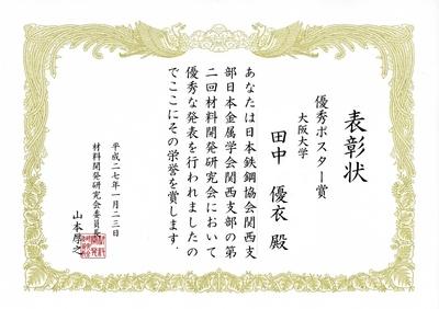 表彰状(開発・田中).jpg