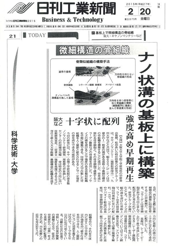 日刊工業新聞20150220 のコピー2.jpg