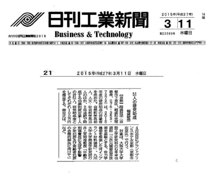 日刊工業新聞20150311.jpgのサムネイル画像のサムネイル画像のサムネイル画像のサムネイル画像