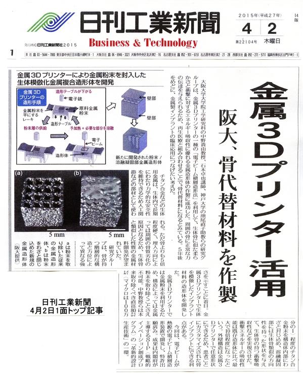 日刊工業新聞050402.jpgのサムネイル画像