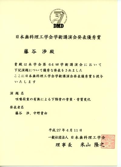 歯科理工学会 藤谷さん優秀賞賞状 .jpg