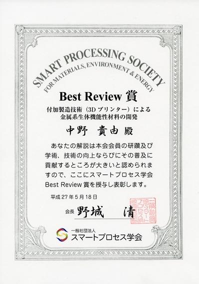 スマートプロセス学会.jpg