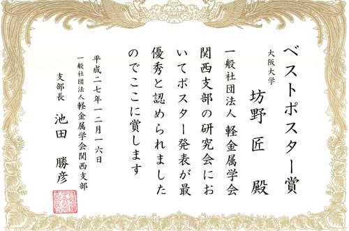 坊野ポスター賞状.jpgのサムネイル画像