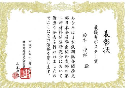鈴木賞状.jpgのサムネイル画像