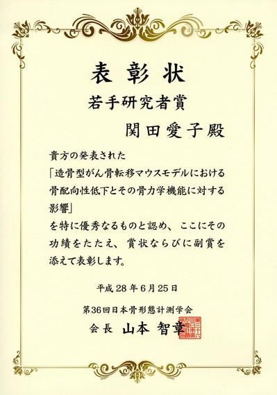 第36回骨形態計測学会 若手研究者賞賞状.jpg