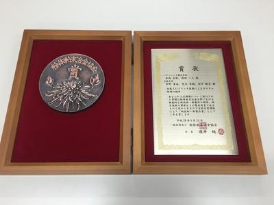 粉体粉末冶金協会受賞5月24日写真 3D.JPG