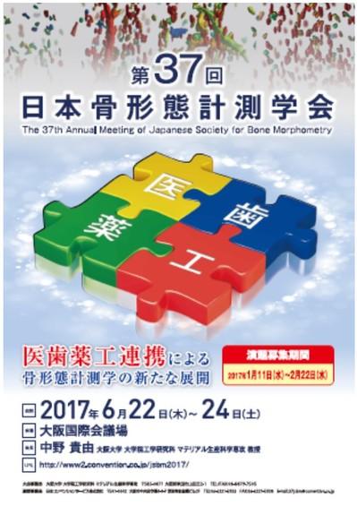 2017骨形態計測学会ポスター.jpg