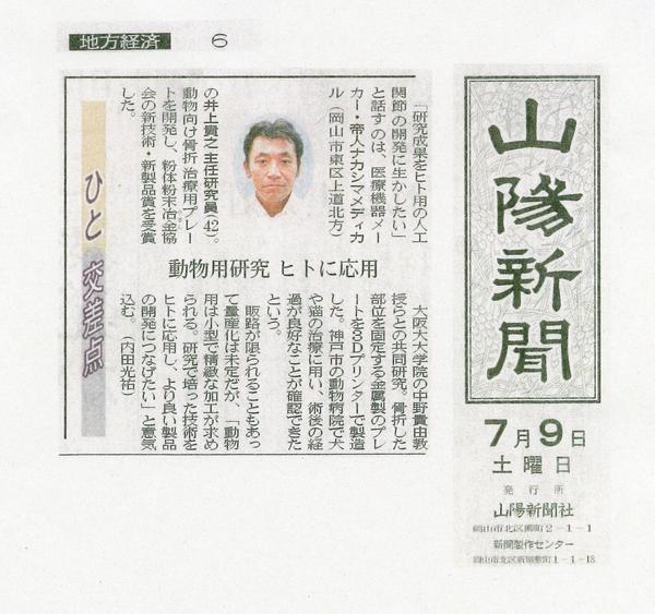 山陽新聞7月9日.jpg