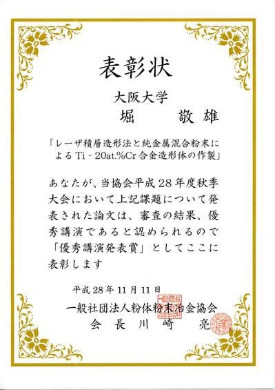 平成28年度秋季粉体粉末冶金_堀_賞状.jpg