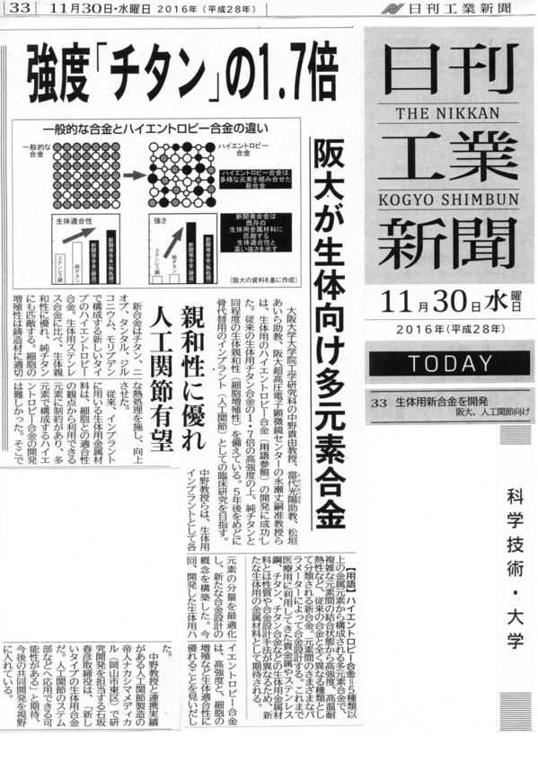 日刊工業.png