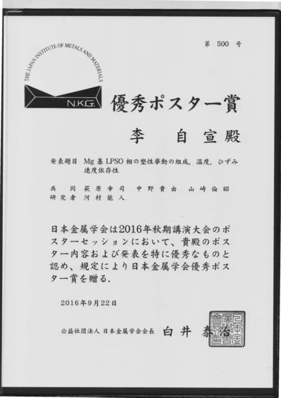 金属学会ポスター賞 M1李_01.png