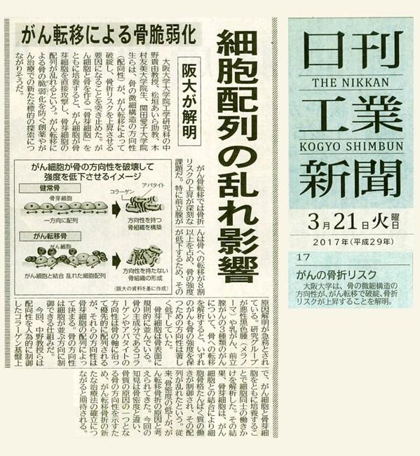 3.21 日刊工業.jpg