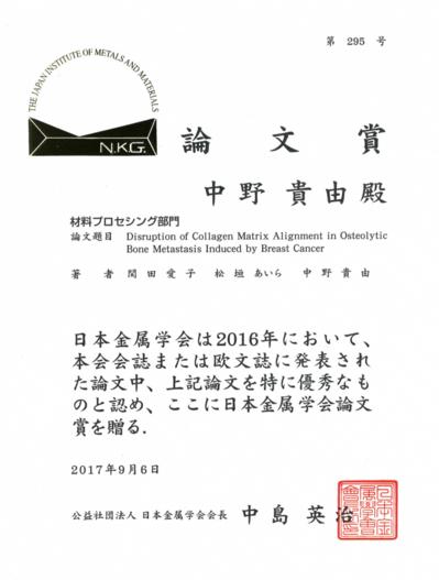 中野先生論文賞.png