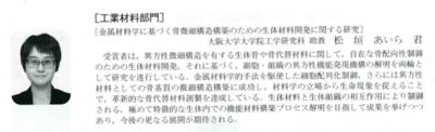 松垣先生受賞.pngのサムネイル画像