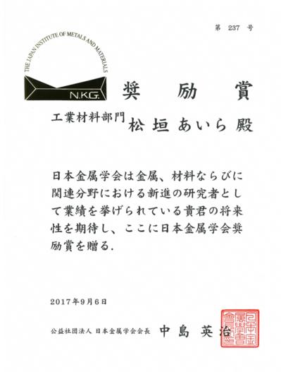 松垣先生奨励賞.png