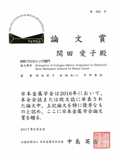 関田さん論文賞.png