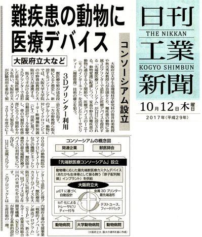 20171012 日刊工業新聞.jpg