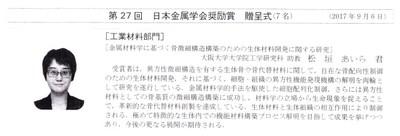 金属学会受賞2.jpg