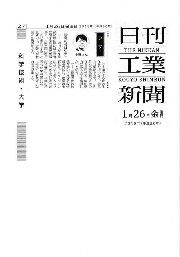 日刊工業新聞20180126.jpg