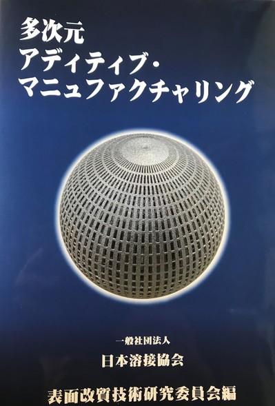 多次元アディティブ・マニュファクチャリング本表紙.jpg