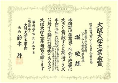 工業会賞状-1.jpg
