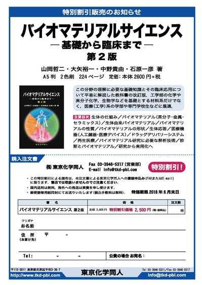 バイオマテリアルサイエンス注文書カラーoutline.jpg