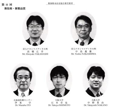 新技術・新製品賞(高橋).jpg