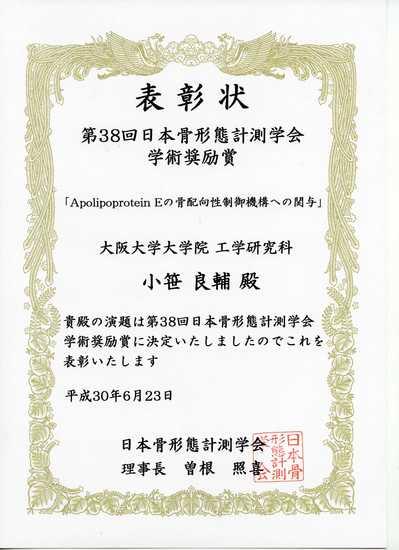 小笹さん受賞3.jpgのサムネイル画像のサムネイル画像