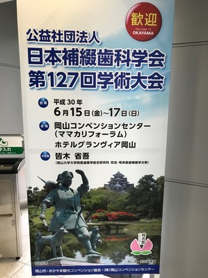 日本補綴歯科第127回学術集会1.jpg