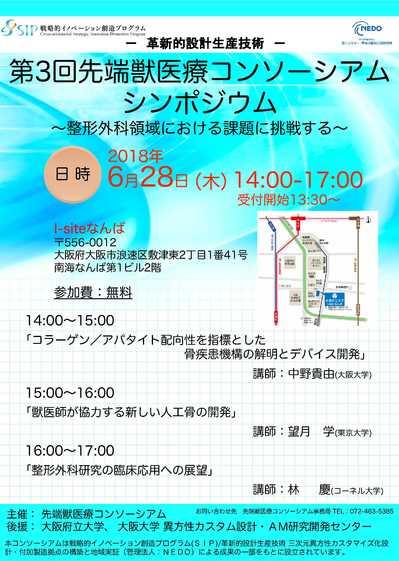第3回先端獣医療コンソーシアムシンポジウムポスター.jpg