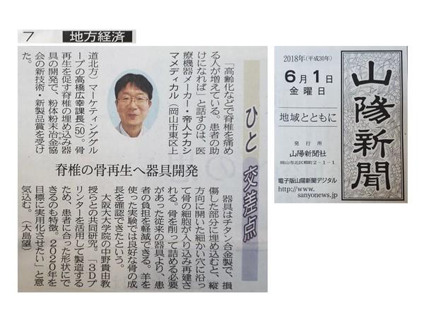 高橋さん記事.JPG