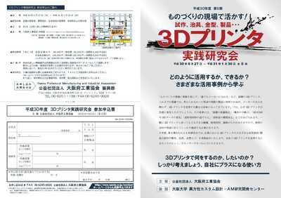 180627_第5期 3Dプリンタ実践活用研究会_1.jpg