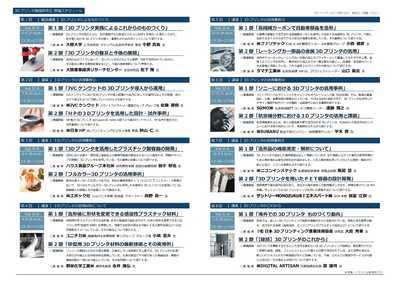 180627_第5期 3Dプリンタ実践活用研究会_2.jpg
