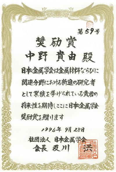 1996-金属学会-奨励賞.jpg