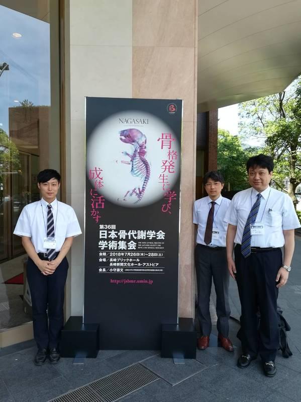 長崎 日本骨代謝学会2.JPG