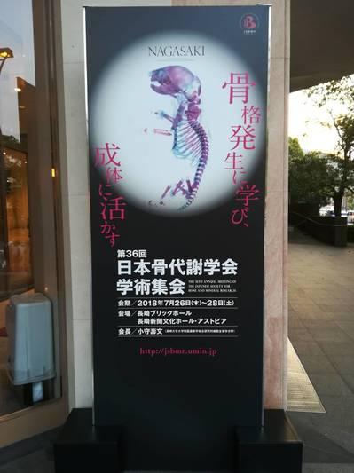 長崎日本骨代謝学会1.JPG