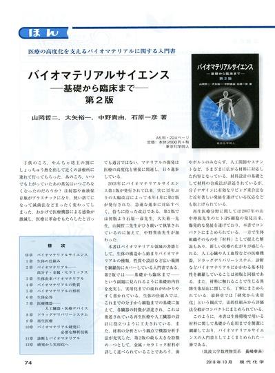 バイオマテリアルサイエンスー基礎から臨床までー.jpg