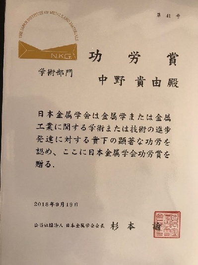 2018秋期金属学会_0_2.jpg