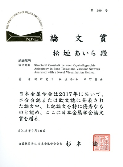 2018秋期金属学会_14.jpg