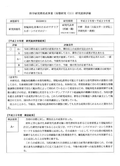 科学研究費助成事業.jpg
