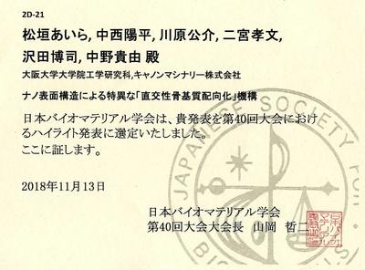 ハイライト講演賞状_松垣.jpg