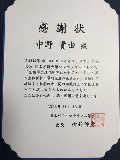 バイオマテリアル学会_神戸7.jpg