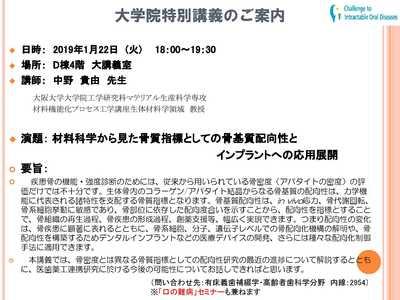 大学院特別講義のご案内2019.1.22  中野貴由先生.jpg