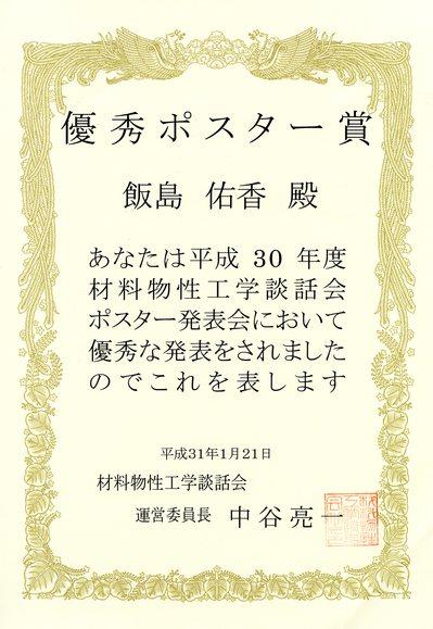 飯島ポスター賞013.jpg