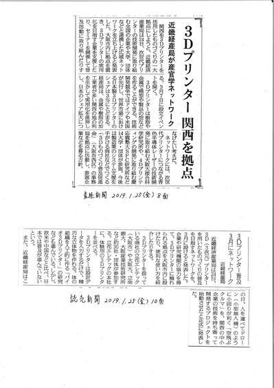 190125_3D関連記事 (002)_01.jpg