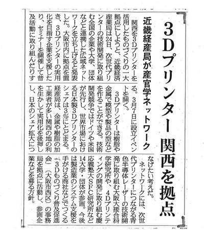 190125_3D関連記事 (002)_02.jpg