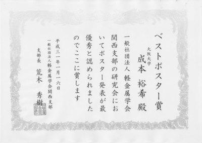 2019年1月軽金属学会成本.jpg