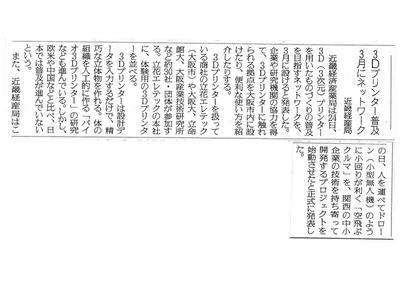 3D関連記事_読売新聞_01.jpg