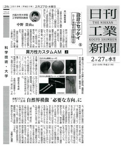 日刊工業_190227_01.jpgのサムネイル画像